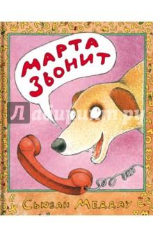 Марта звонитСказки зарубежных писателей<br>Когда Марта звонит по телефону, никому и в голову не приходит, что она - собака. Поэтому неудивительно, что, когда она позвонила на радио и правильно ответила на вопрос конкурса, то получила приз - приглашение на отдых в гостинице. Но оказалось, что в отель не пускают с собаками. Ее родные придумывают способ, как провести Марту в гостиницу. В конце концов Марта выступает от имени всех собак и получает возможность наконец-то отдохнуть.<br>Для детей дошкольного возраста.<br>Для чтения взрослыми детям.<br>