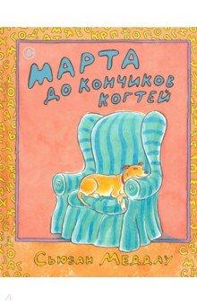 Марта до кончиков когтей