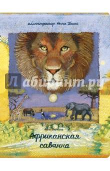 Африканская саваннаЗнакомство с миром вокруг нас<br>Кого боится страус и почему носороги дружат с птицами? Зачем жирафу такая длинная шея и куда спешат зебры и голубые гну? Для кого опасен бегемот и кто главный охотник в семье львов? Познакомьтесь с обитателями африканской саванны, удивительными животными, растениями и птицами.<br>Для детей дошкольного возраста.<br>Для чтения взрослыми детям.<br>