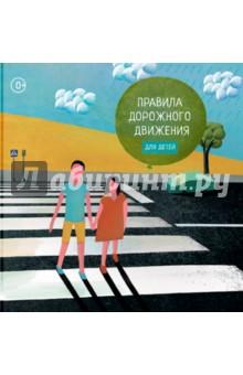Правила дорожного движения для детейЗнакомство с миром вокруг нас<br>Обучающая книга о правилах дорожного движения. С ее помощью ребенок освоит основы безопасности на дороге, научится правильно выходить и заходить в автобус, троллейбус, трамвай, запомнит значения основных дорожных знаков, сигналов светофора, разметки. В книге город изображен с акцентом на участников движения. Это позволяет читателю легче узнавать аналогичные ситуации на дороге. Задания на раскрашивание помогут лучше запомнить правила, значение дорожных знаков и разметки на дороге.<br>Для детей дошкольного возраста.<br>Для чтения взрослыми детям.<br>