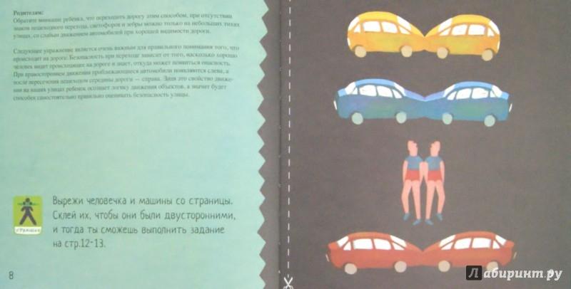 Иллюстрация 1 из 6 для Правила дорожного движения для детей - Татьяна Усова | Лабиринт - книги. Источник: Лабиринт