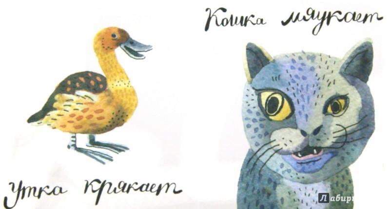 Иллюстрация 1 из 12 для Звуки - Ляля Ваганова | Лабиринт - книги. Источник: Лабиринт