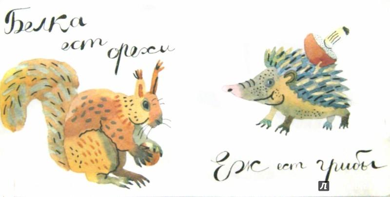 Иллюстрация 1 из 3 для Кто что ест - Ляля Ваганова | Лабиринт - книги. Источник: Лабиринт