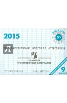 Русский язык. ГИА в 9 классе. 2015: комплект тренировочных материалов. Вариант 2