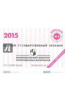 Русский язык. ЕГЭ 2015. Индивидуальный комплект тренировочных материалов. Вариант 2