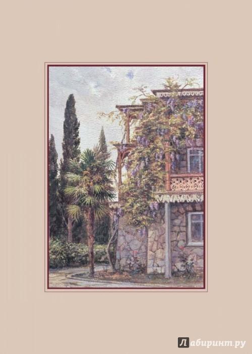 Иллюстрация 1 из 16 для Гурзуф в миниатюрных пейзажах В. Никонова. Выпуск 2   Лабиринт - книги. Источник: Лабиринт