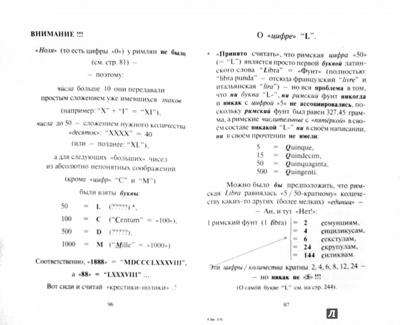 Иллюстрация 1 из 24 для Происхождение слов, цифр и букв - Александр Драгункин   Лабиринт - книги. Источник: Лабиринт