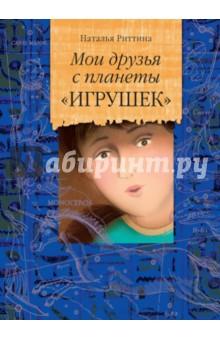 """Риттина Наталья Юрьевна Мои друзья с планеты """"Игрушек"""""""