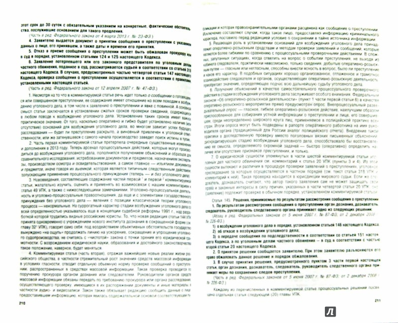 Иллюстрация 1 из 9 для Комментарий к Уголовно-процессуальному кодексу Российской Федерации (постатейный) - Борис Безлепкин   Лабиринт - книги. Источник: Лабиринт