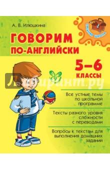 Илюшкина Алевтина Викторовна Говорим по-английски. 5-6 классы