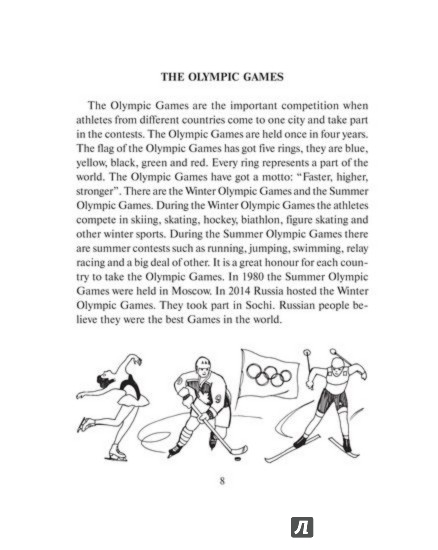 Иллюстрация 1 из 7 для Говорим по-английски. 5-6 классы - Алевтина Илюшкина | Лабиринт - книги. Источник: Лабиринт