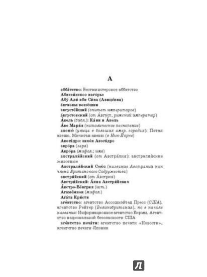 Иллюстрация 1 из 3 для Пиши без ошибок! - Ольга Ушакова   Лабиринт - книги. Источник: Лабиринт