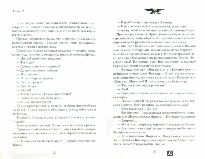 Иллюстрация 1 из 12 для Командор - Валерий Большаков | Лабиринт - книги. Источник: Лабиринт