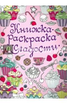 Книжка-раскраска. СладостиРаскраски с играми и заданиями<br>Хрустящие вафельки, воздушно е суфле, ароматная карамель, нежный шоколад… Раскрась картинки в этой удивительной вкусной книжке и попадешь в манящий мир сладостей.<br>Для детей дошкольного и младшего школьного возраста.<br>