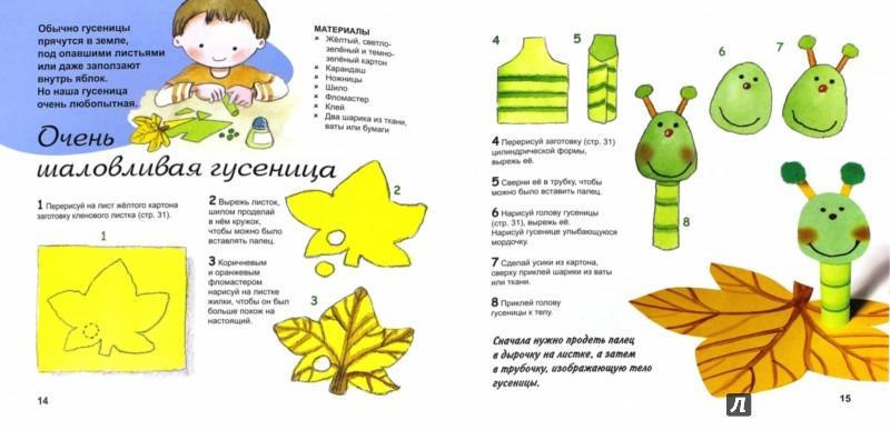 Иллюстрация 1 из 19 для Пальчиковые куклы - Курто Роза  Мария | Лабиринт - книги. Источник: Лабиринт
