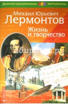 Бойко Н. П. Лермонтов М.Ю. Жизнь и творчество. Демонстрационный материал для средней школы