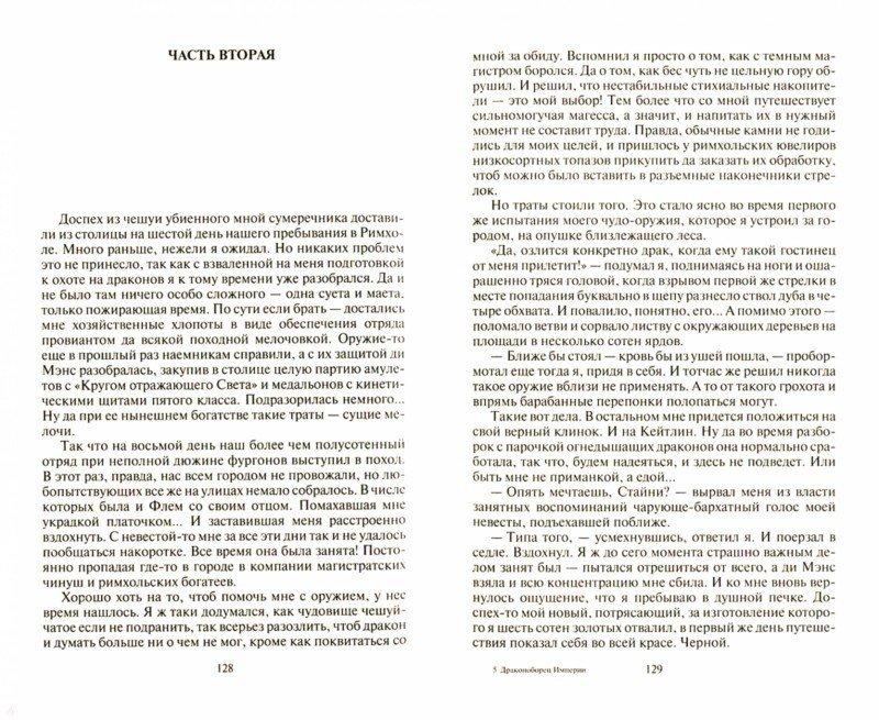 Иллюстрация 1 из 6 для Одержимый. Драконоборец Империи - Андрей Буревой | Лабиринт - книги. Источник: Лабиринт