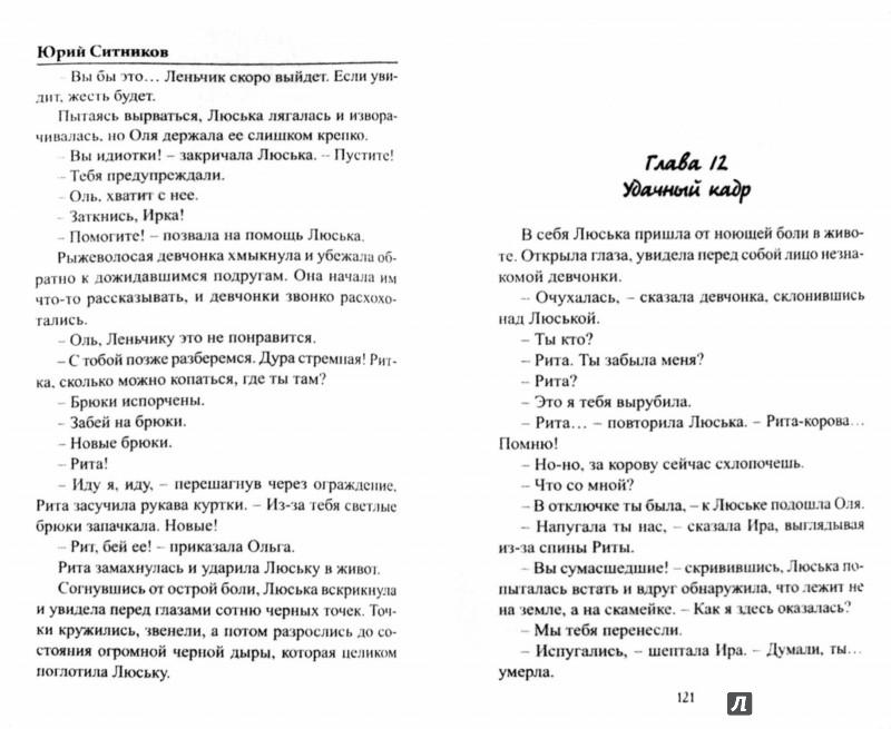 Иллюстрация 1 из 13 для Улика на память - Юрий Ситников   Лабиринт - книги. Источник: Лабиринт
