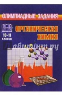 Олимпиадные задания по органической химии (условия, анализ, решения). 10-11 классы