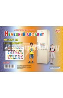 Немецкий алфавит. 5-10 летДемонстрационные материалы<br>Виниловый магнит (210 х 297мм) <br>Возраст 5-10 лет<br>Виниловый магнит на холодильник заметно облегчает процесс ознакомление детей с буквами немецкого алфавита.<br>Делаем обучение радостным!<br>