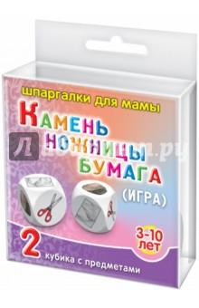 Настольная игра Камень Ножницы Бумага (предметы)