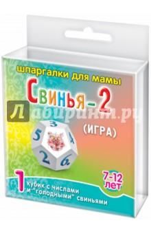 Настольная игра Свинья-2