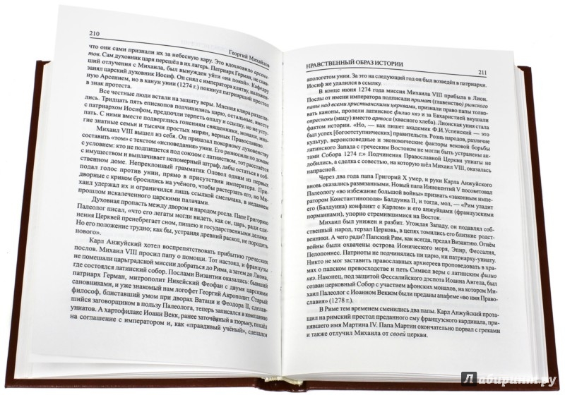 Иллюстрация 1 из 2 для Нравственный образ истории - Георгий Михайлов | Лабиринт - книги. Источник: Лабиринт