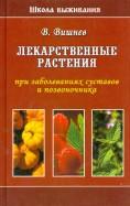 В. Вишнев: Лекарственные растения при заболеваниях суставов и позвоночника