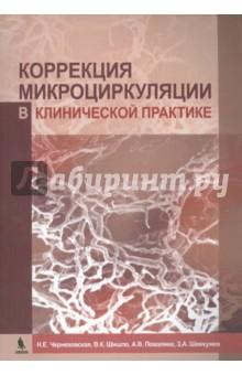 Коррекция микроциркуляции в клинической практике