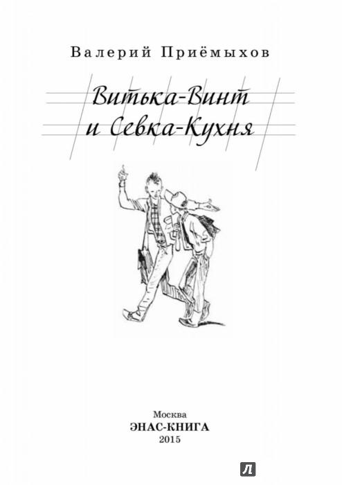 Иллюстрация 1 из 33 для Витька-Винт и Севка-Кухня - Валерий Приемыхов | Лабиринт - книги. Источник: Лабиринт