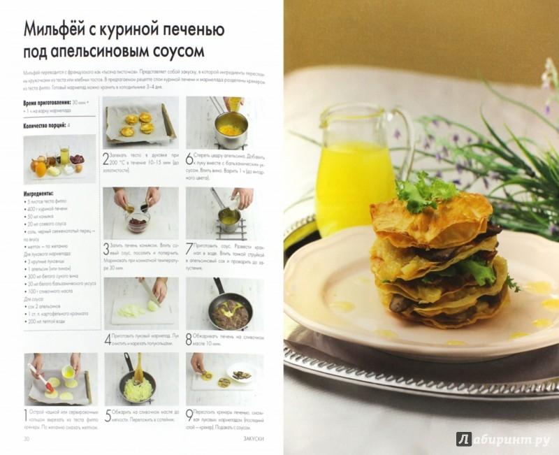 Иллюстрация 1 из 8 для Украшение блюд праздничного стола | Лабиринт - книги. Источник: Лабиринт