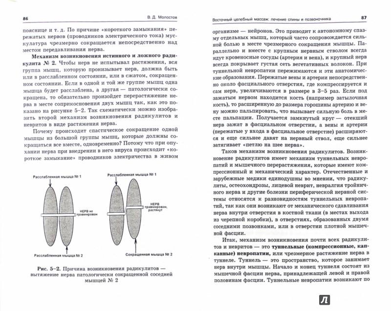 Иллюстрация 1 из 7 для Восточный целебный массаж. Лечение спины и позвоночника - Валерий Молостов | Лабиринт - книги. Источник: Лабиринт
