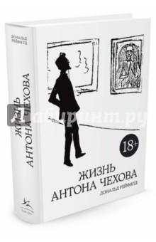 Жизнь Антона Чехова, Рейфилд Дональд