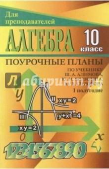 Алгебра и начала анализа. 10 класс: Поурочные планы по учебнику Ш. А. Алимова и др. I полугодие