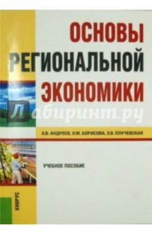 Основы региональной экономики. Учебное пособие