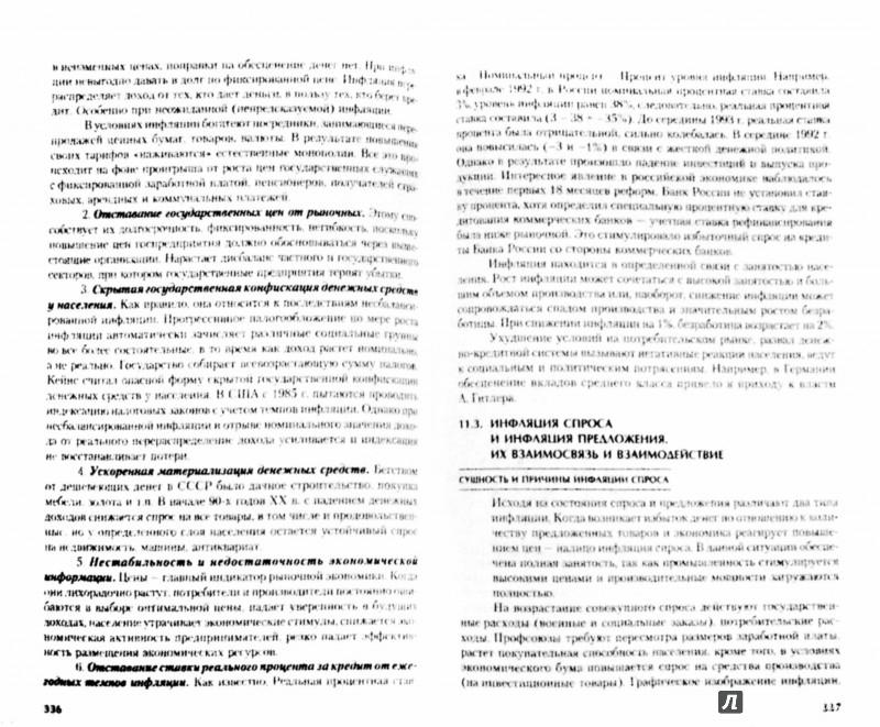 Иллюстрация 1 из 14 для Экономическая теория. Экспресс-курс. Учебное пособие для бакалавров (+CD) - Грязнова, Карамова, Думная, Юданов   Лабиринт - книги. Источник: Лабиринт