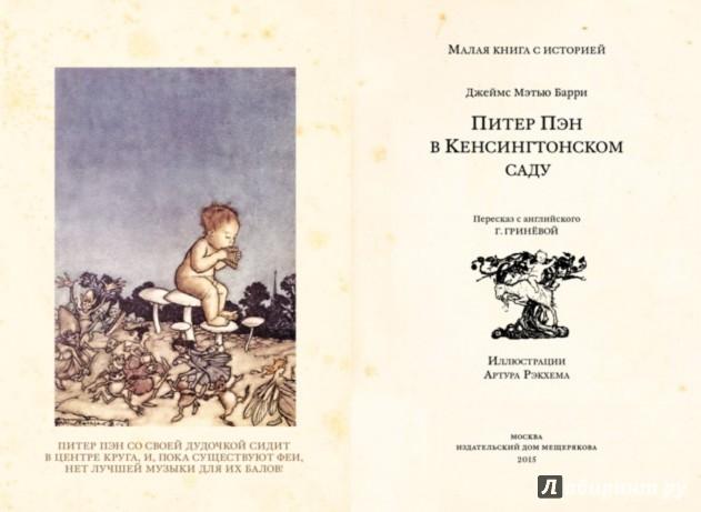Иллюстрация 1 из 42 для Питер Пэн в Кенсингтонском саду - Джеймс Барри | Лабиринт - книги. Источник: Лабиринт