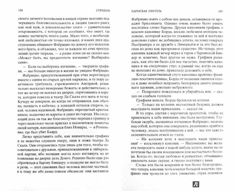 Иллюстрация 1 из 16 для Пармская обитель - Фредерик Стендаль | Лабиринт - книги. Источник: Лабиринт