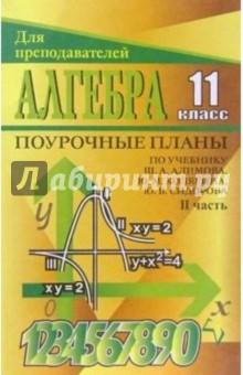 Алгебра и начала анализа. 11 класс: Поурочные планы по учебнику Ш. А. Алимова и др. II часть