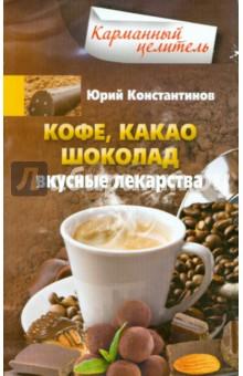 Кофе, какао, шоколад. Вкусные лекарстваКладовые природы<br>Из нашей книги читатели узнают о происхождении кофе и какао, о том, как они появились в Европе и России, что полезного в них содержится и почему кофе и шоколад противостоят депрессиям. Также мы расскажем о том, что кофе, какао и шоколад используют не только как продукты питания. Их используют и для наружного применения, вводя в состав различных косметических средств, существует и шоколадная ванна, и шоколадное обертывание, и даже шоколадный массаж! Будут приведены рецепты использования кофе, какао и шоколада для ухода за лицом, волосами и телом в домашних условиях, даны рецепты производства домашнего мыла и многое, многое другое. Все это поможет прекрасным дамам чувствовать себя радостными и довольными жизнью и выглядеть королевами. Полезны эти знания будут и мужчинам. Ведь они страдают от плохого настроения ничуть не меньше дам, любят кофе и частенько не прочь полакомиться шоколадкой.<br>