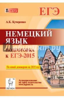 Немецкий язык. Подготовка к ЕГЭ-2015