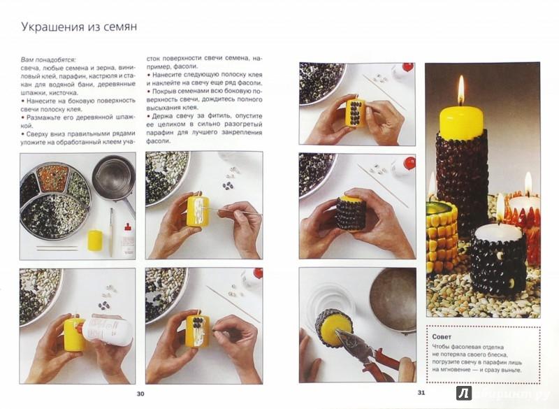 Иллюстрация 1 из 19 для Свечи своими руками | Лабиринт - книги. Источник: Лабиринт