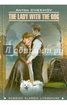 Дама с собачкой и другие рассказы (на англ. языке)