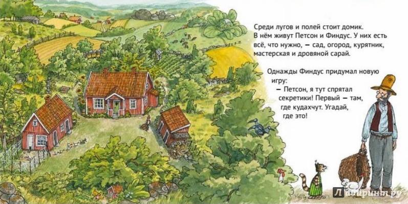 Иллюстрация 1 из 17 для Четыре секрета Финдуса - Свен Нурдквист | Лабиринт - книги. Источник: Лабиринт