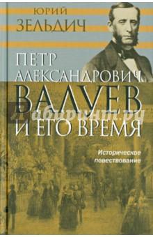 П.А. Валуев и его время. Историческое повествование