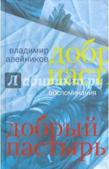Обложка книги Добрый пастырь