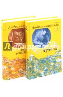 Избранные произведения В 2-х томах
