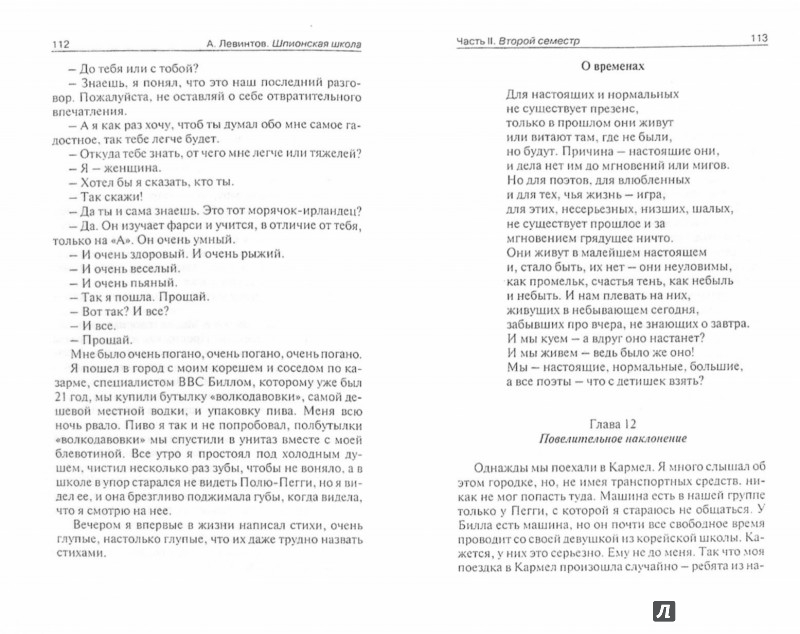 Иллюстрация 1 из 4 для Шпионская школа: дневник курсанта - Александр Левинтов   Лабиринт - книги. Источник: Лабиринт