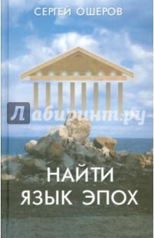 Обложка книги Найти язык эпох