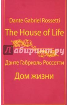 Дом Жизни = The House of Life [собрание сонетов]